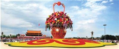 党的十八大闭幕视频_巨型花篮将再现北京天安门广场 花篮 天安门广场_新浪新闻
