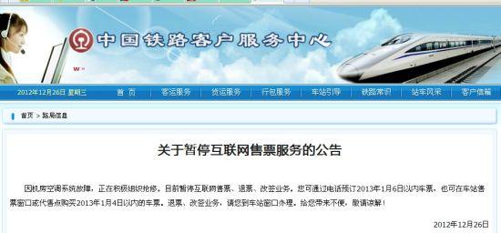 中国铁路售票系统_铁道部售票网站因空调故障三天内两度瘫痪|铁道部售票网站|故障 ...