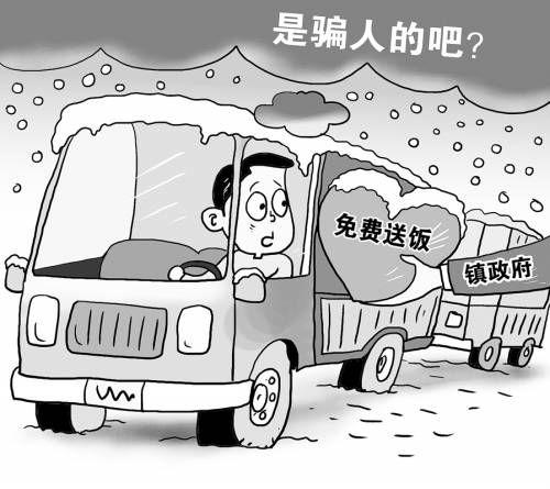 2012年11月初,降雪造成110国道封闭,北京延庆大榆树镇为滞留在国道上的司机送去了热乎乎的盒饭。不过,据负责送饭的工作人员说,很多司机担心上当受骗,不敢轻易打开车门。CFP供图