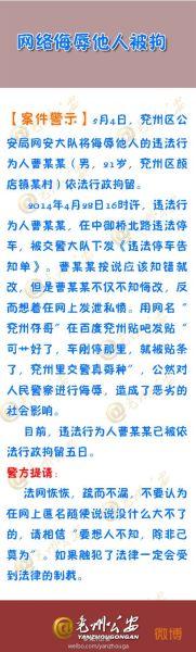 山東濟寧兗州市公安局官方微博@兗州公安 微博配圖