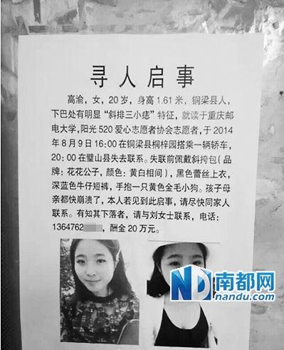 女学生搭错车遇害_女大学生搭错车后失联重庆警方证实其已遇害_新浪新闻