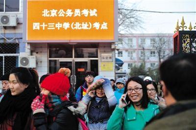 2014国考北京市考点_北京公务员考试京津冀APEC入题|公务员考试|京津冀_新浪新闻