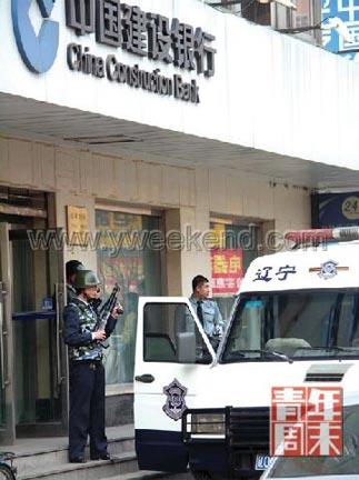 沈阳枪杀储户押钞员涉嫌故意杀人受审