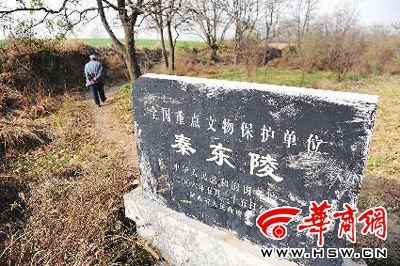 秦东陵_在被盗陵墓的东北方向就是秦东陵的保护碑本报资料照片记者赵雄韬摄