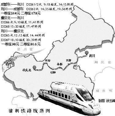 沪汉蓉铁路渝利段_渝利铁路通车武汉到重庆最快8小时_新浪新闻