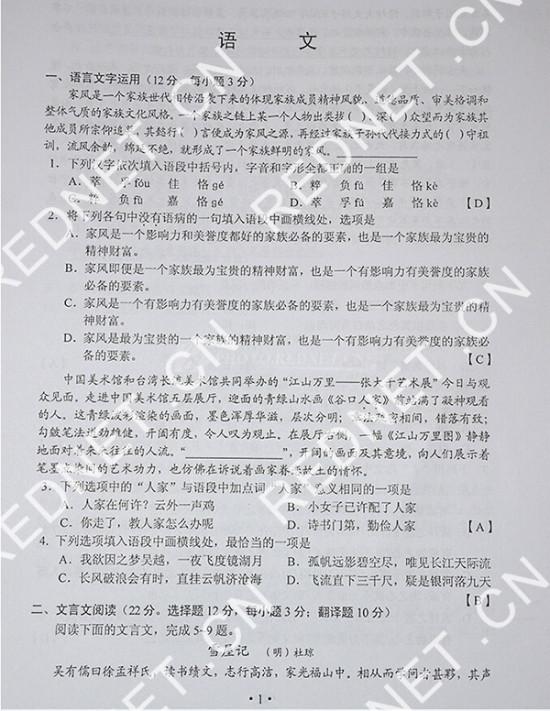 2014湖南高考试卷_2014年湖南高考试卷及参考答案:语文_新浪新闻