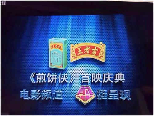 綠盒王老吉攜手央視《首映》推進品牌年輕化戰略