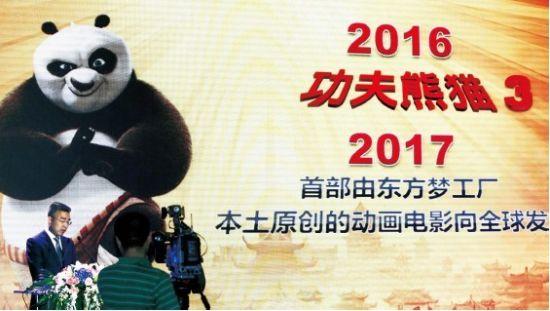 东方梦工厂电影_东方梦工厂将推出《功夫熊猫3》|东方梦工厂|功夫熊猫|梦工厂 ...