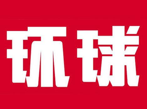 资讯logo_环球杂志logo