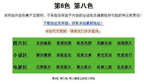 谁给我个好的成人网站_甘肃省建设厅网站被\