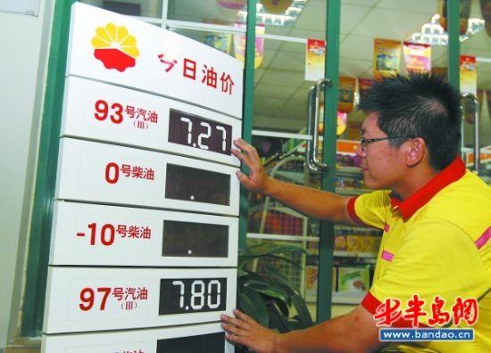 青岛93号汽油价格_油价重回七时代 青岛93号汽油每升涨三毛一_新浪新闻