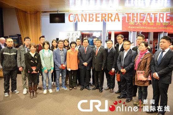 澳大利亚首都地区中国学生学者喜迎国庆中秋(图)