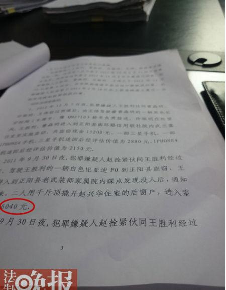河南正阳新县委书记_王琳:这些警察为何成了县领导的家丁|警察|领导|家丁_新浪新闻