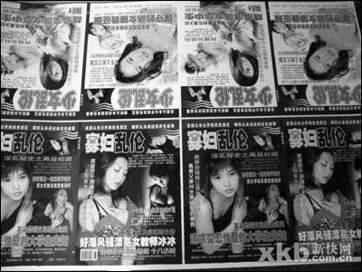 日本家庭教师的乱伦_黄色印刷厂狂印《寡妇乱伦》被查封(组图)