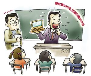 推销电脑_课上到一半 推销员走上讲台_新闻中心_新浪网