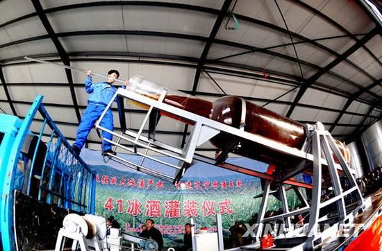 组图:4.55米高巨型冰酒瓶亮相辽宁