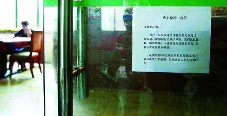 茶樓20小時遭兩撥小偷 店主張貼信勸誡(圖)茶樓遭兩撥小偷