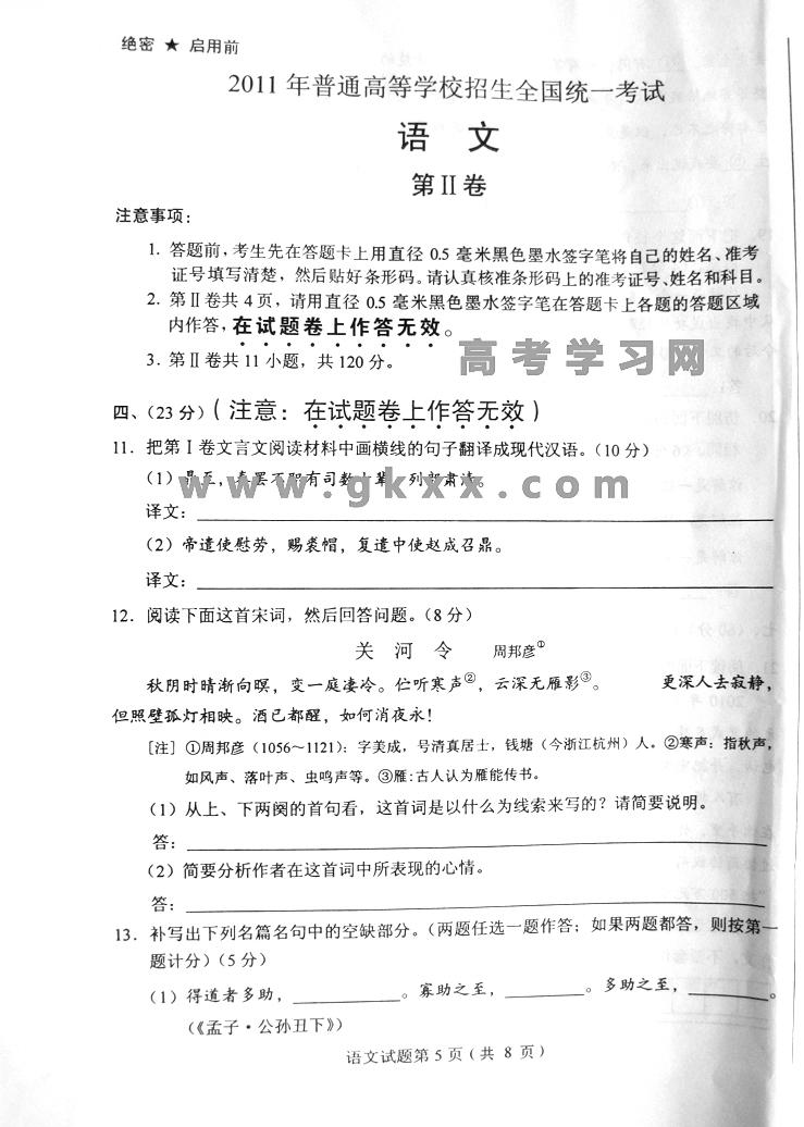 2011浙江高考语文卷_2011年高考语文试题(全国二卷)