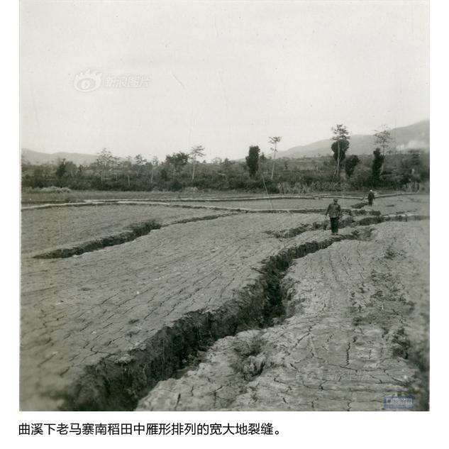 中国唐山大地震_【华辰影像】老照片再现1970年通海大地震_图片频道_新浪网