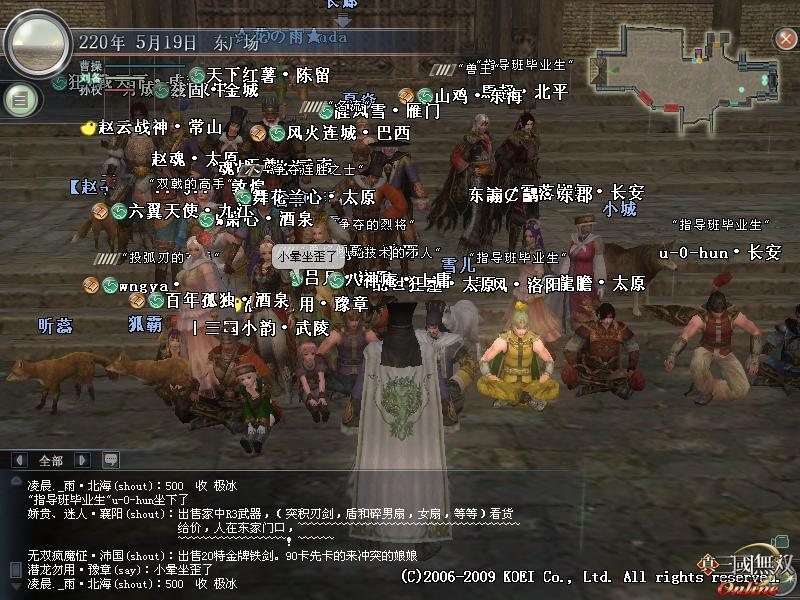 《真三国无双OL》游戏评测截图 CGWR分数:7.63分