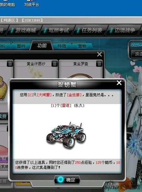 《QQ飞车》游戏评测截图 CGWR分数:7.93分