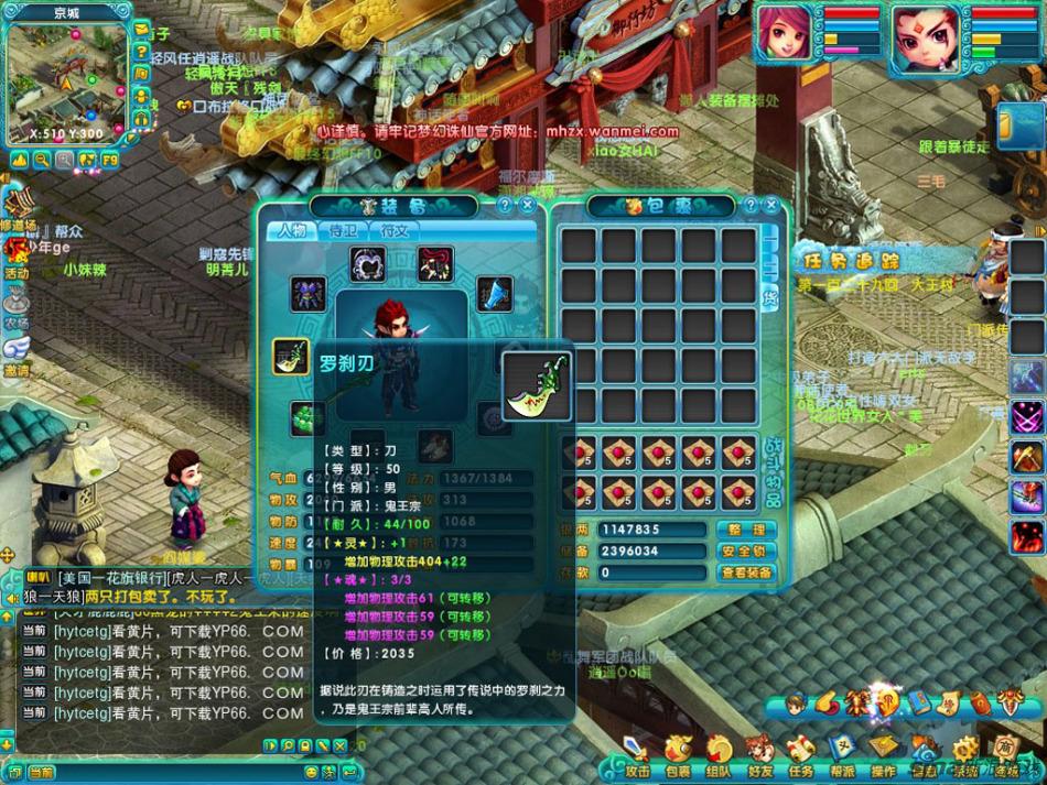 《梦幻诛仙》游戏评测截图 CGWR分数:7.95分