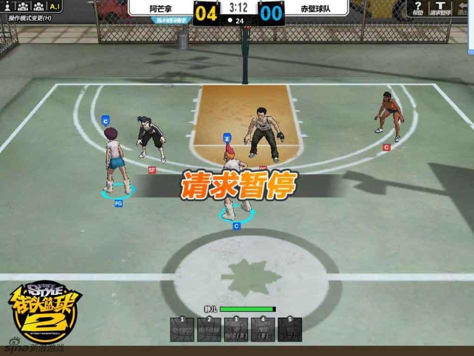 街头篮球2游戏截图