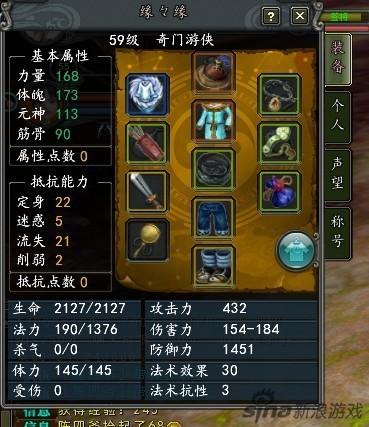 《寻仙》游戏评测截图 CGWR分数:7.6分