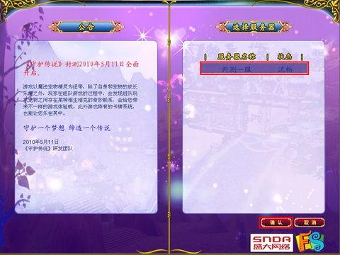 《守护传说》游戏截图
