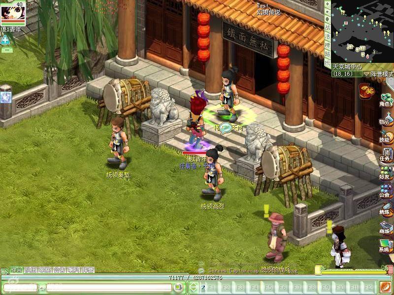 《幻境传说》游戏截图