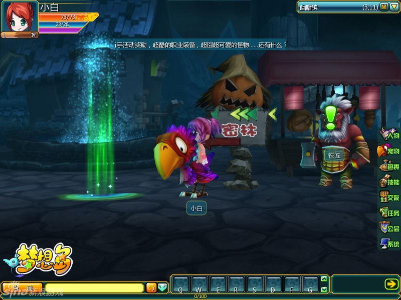 《梦想岛》游戏截图