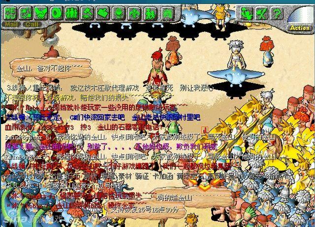 《石器时代》游戏截图