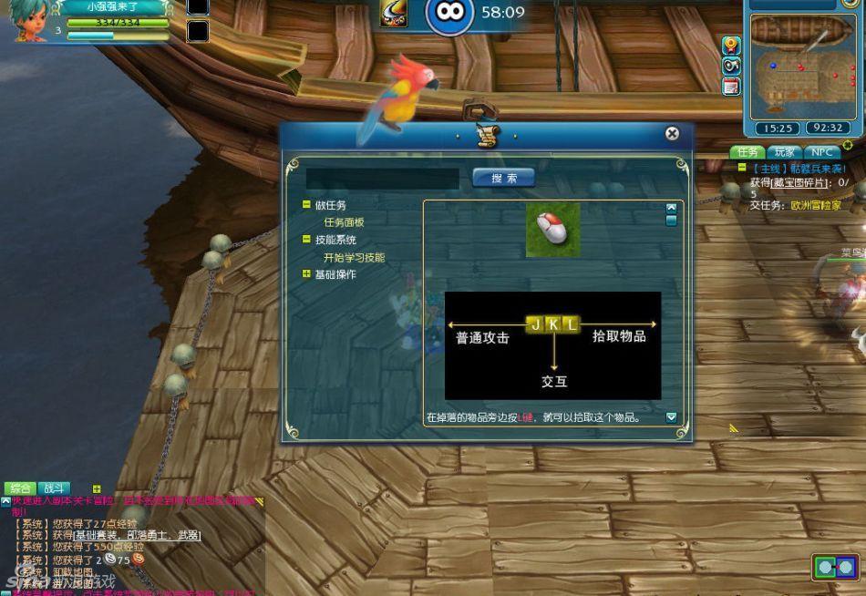 《开心大陆》游戏截图