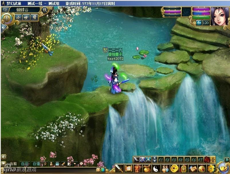 《梦幻武林》游戏截图