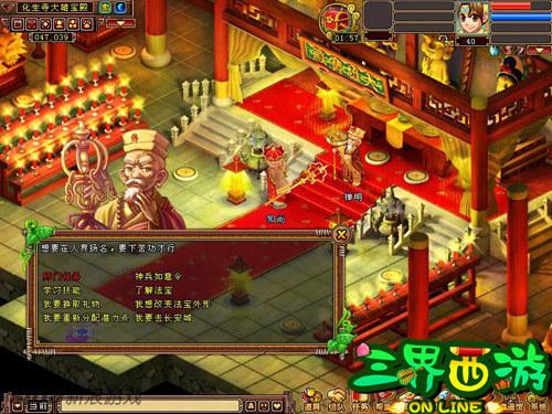 《三界西游》游戏截图