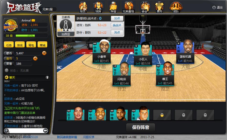 《兄弟篮球》游戏截图