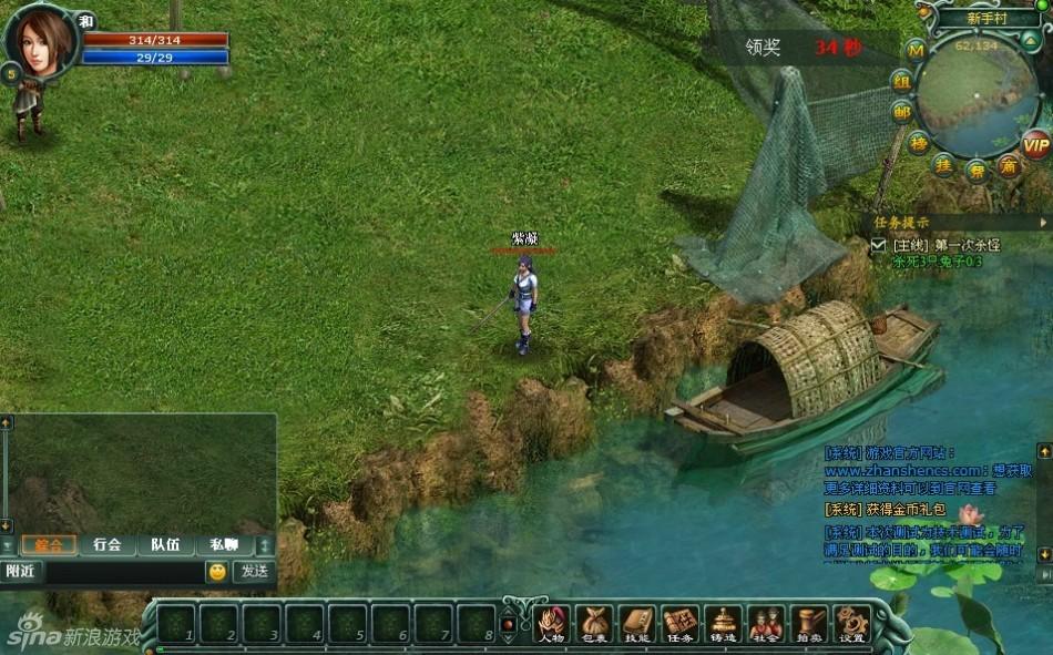 《战神传奇》游戏截图