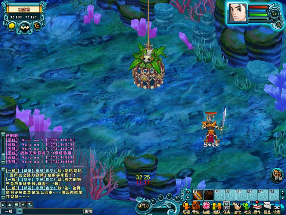 《仙界传2》游戏截图