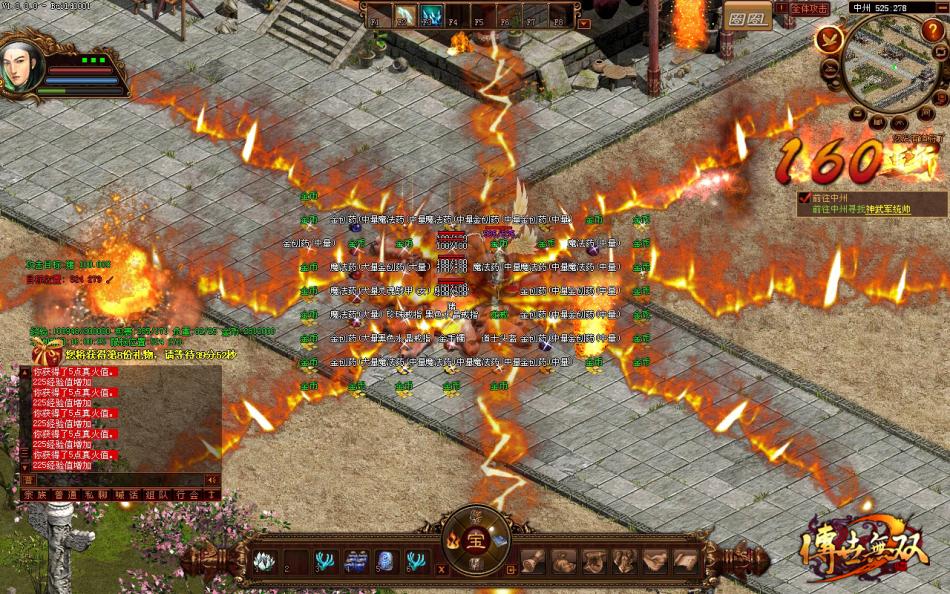 《传世无双》游戏截图