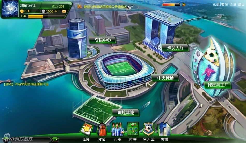 《欧冠足球》游戏截图