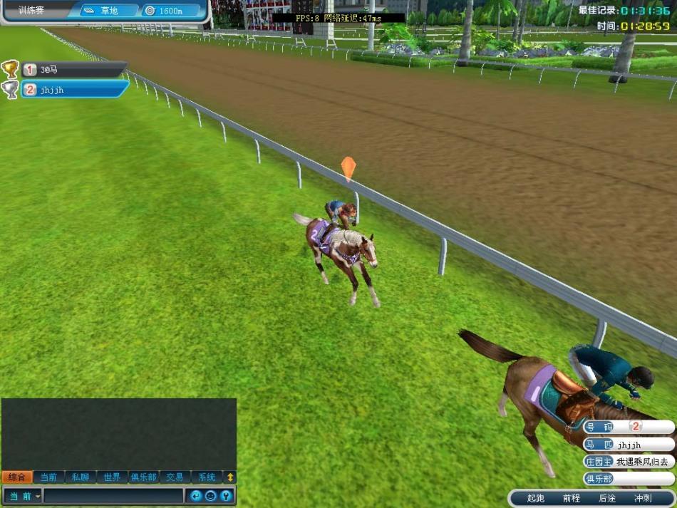 《竞马OL》游戏截图
