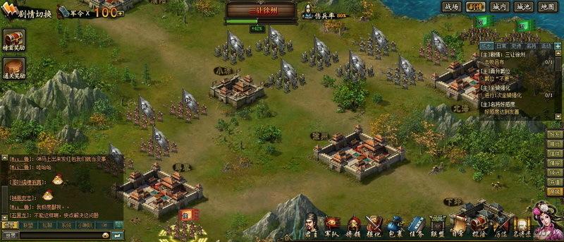 《热血三国2》游戏截图