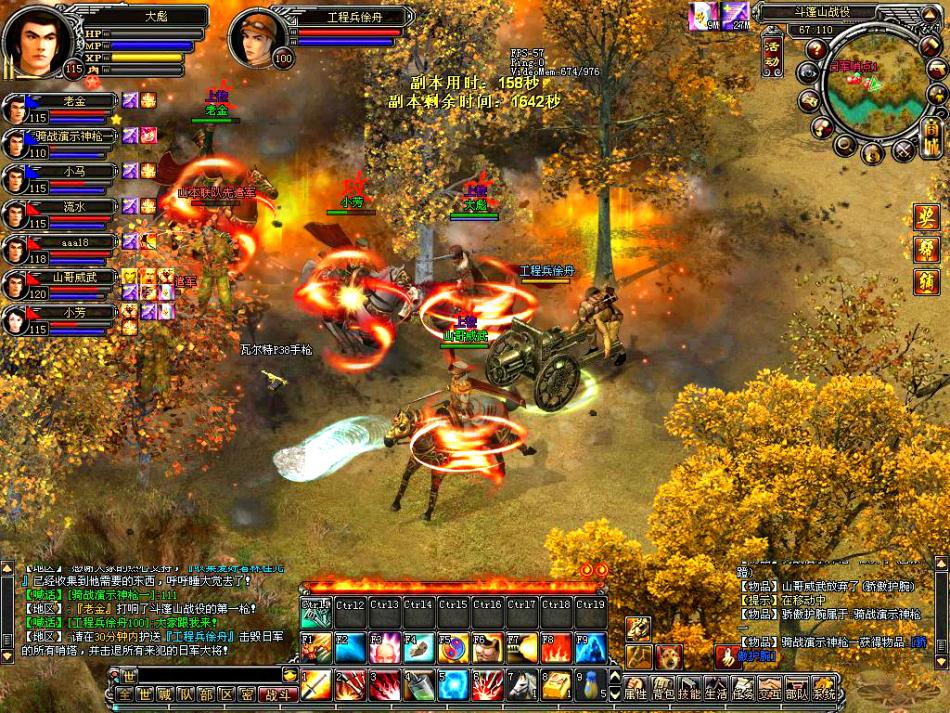 《亮剑2》游戏截图