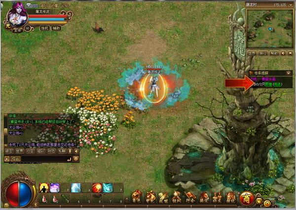 《屠龙传说》游戏截图