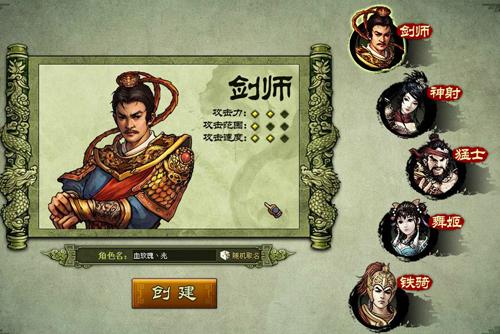 《名将传说》游戏截图