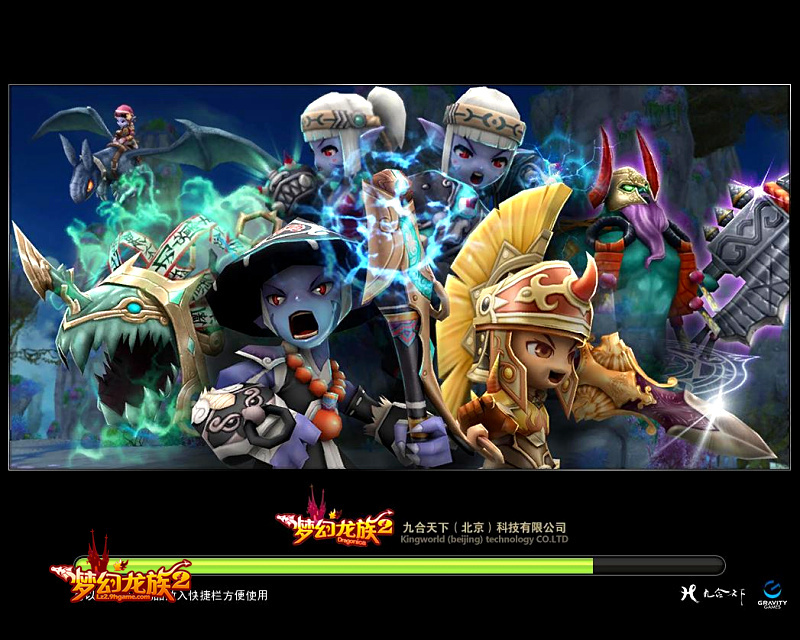 《梦幻龙族2》游戏截图