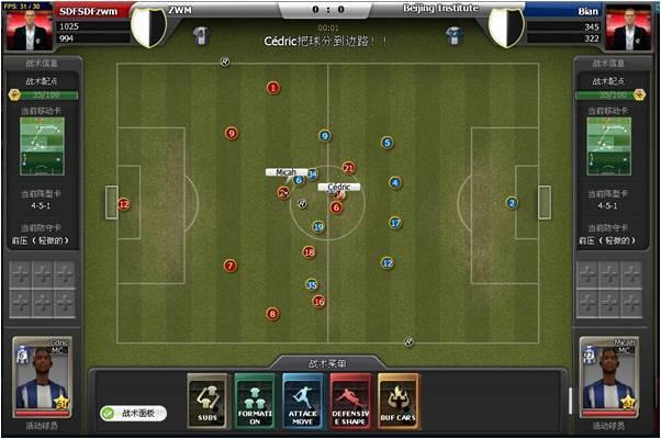 《冠军足球经理OL》游戏截图