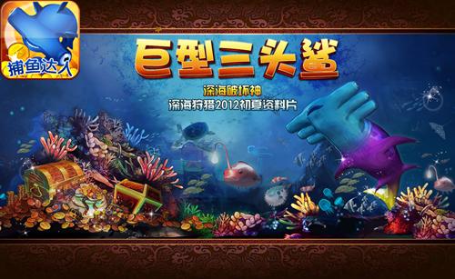 《捕鱼达人》游戏截图