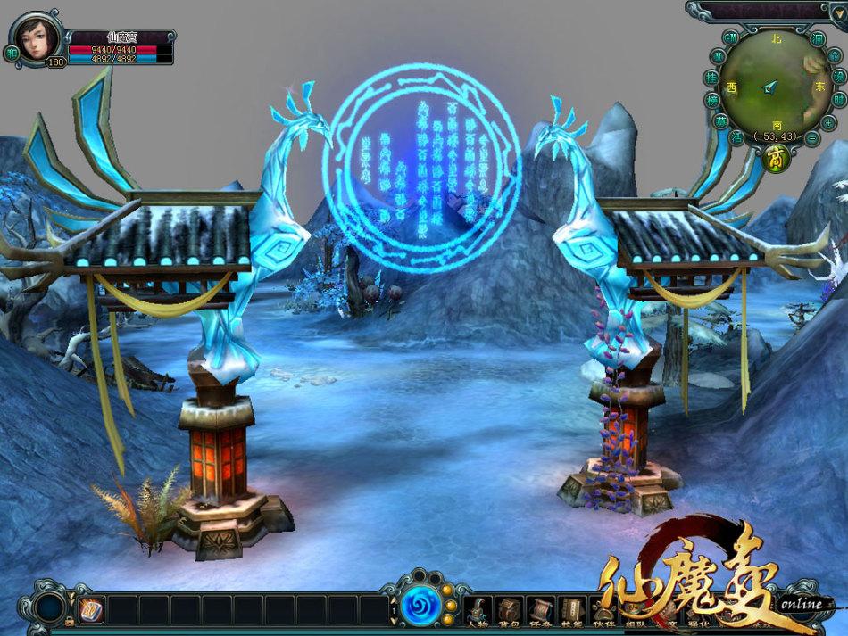 《仙魔变》游戏截图