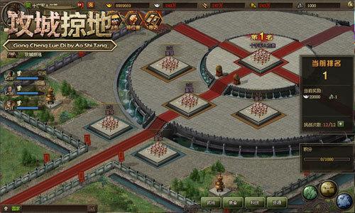 《攻城掠地》游戏截图
